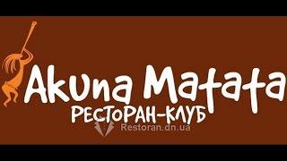 """Ресторан """"Akuna Matata"""" банкет на 100 человек донецк отпраздновать свадьбу цены недорого"""