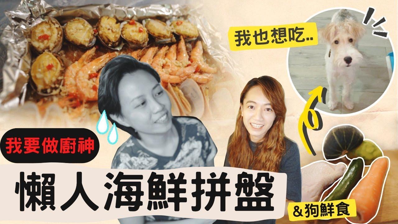 【VLOG】晚餐突然想吃海鮮🦐最近狗狗對乾糧失去興趣,初次嘗試做狗鮮食// GF vs GF