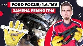 ЗАМЕНА РЕМНЯ ГРМ /// FORD FOCUS /// 2004 /// 1.6 16v