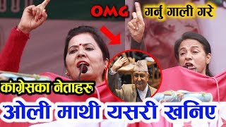 केपी ओलि माथी यसरी खनिए काङ्ग्रेसका महिला नेताहरु Nepali congress