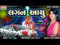 Lagan Aau - DJ Lagna Geet   Full VIDEO   DJ Non Stop   New Gujarati Songs 2018   Jignasha Rabari Mp3