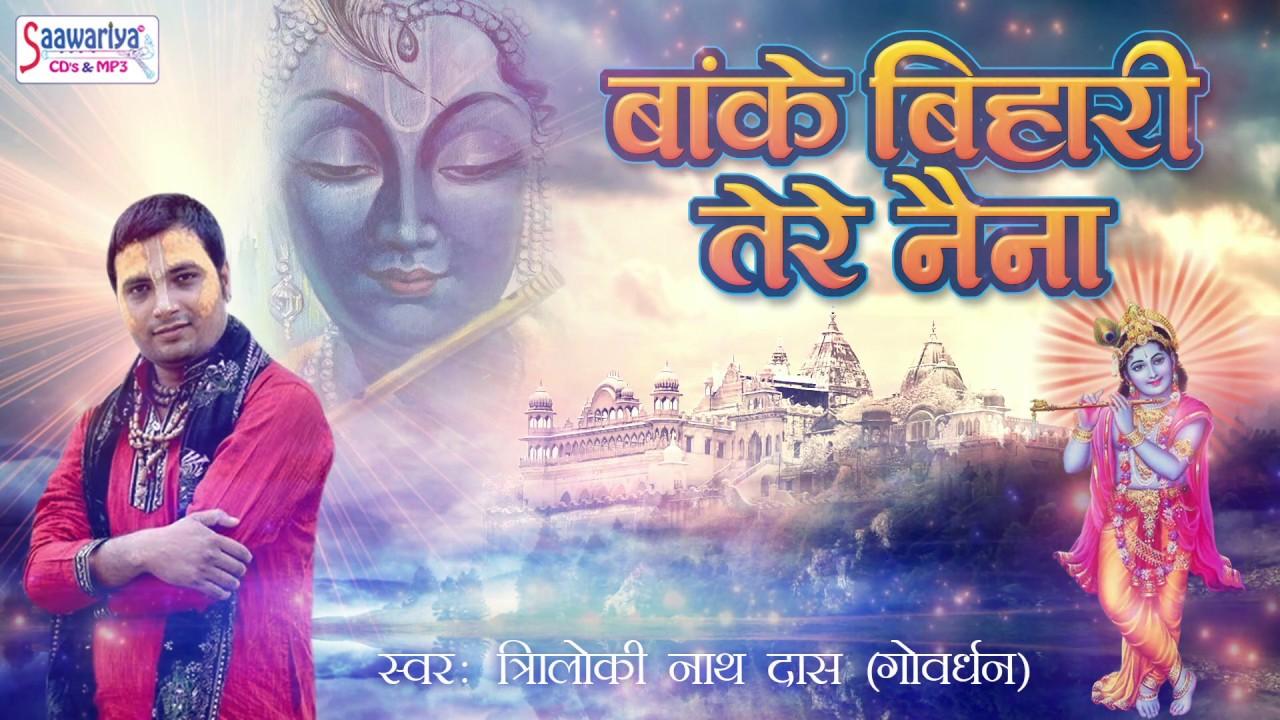 Banke Bihari Tere Naina Kajrare Bhaiya Krishna  - YouTube