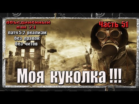 S.T.A.L.K.E.R. ОП 2.1/РЕАЛИЗМ/ 51/РАДАР/ДОМ С КУКЛОЙ
