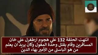 احداث الحلقة 133 قيامة ارطغرل الجزء الخامس(480P)  ahdat artoghal