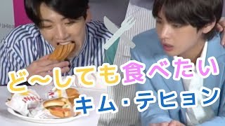 【日本語字幕】ど〜しても食べたいキムテヒョン!(BTS/防弾少年団)