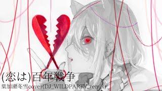 (恋は)百年戦争_葉加瀬冬雪cover(DJ_WILDPARTY_remix)