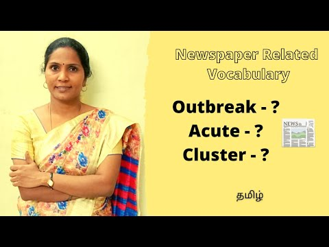 📰 Newspaper Related Vocabulary | Spoken English trough Tamil | Vocabulary with Tamil Meaning |