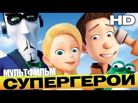 Супергерои мультфильм онлайн смотреть бесплатно