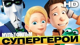 СУПЕРГЕРОИ /Bling/ Мультфильм HD...