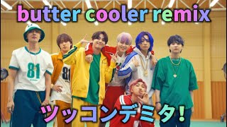 BTS butter (Cooler Remix) ツっこんでみた🌟