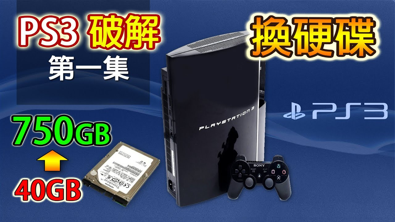 PS3 破解 - 第一集 Sony PS3 換硬碟. 由原廠 40GB 換 750GB - Sony PS3 upgrade 40GB internal HDD to 750GB HDD - YouTube