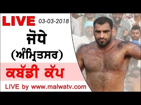 JODHE (Amritsar) ਜੋਧੇ (ਅੰਮ੍ਰਿਤਸਰ ) KABADDI CUP - 2018    LIVE STREAMED VIDEO   