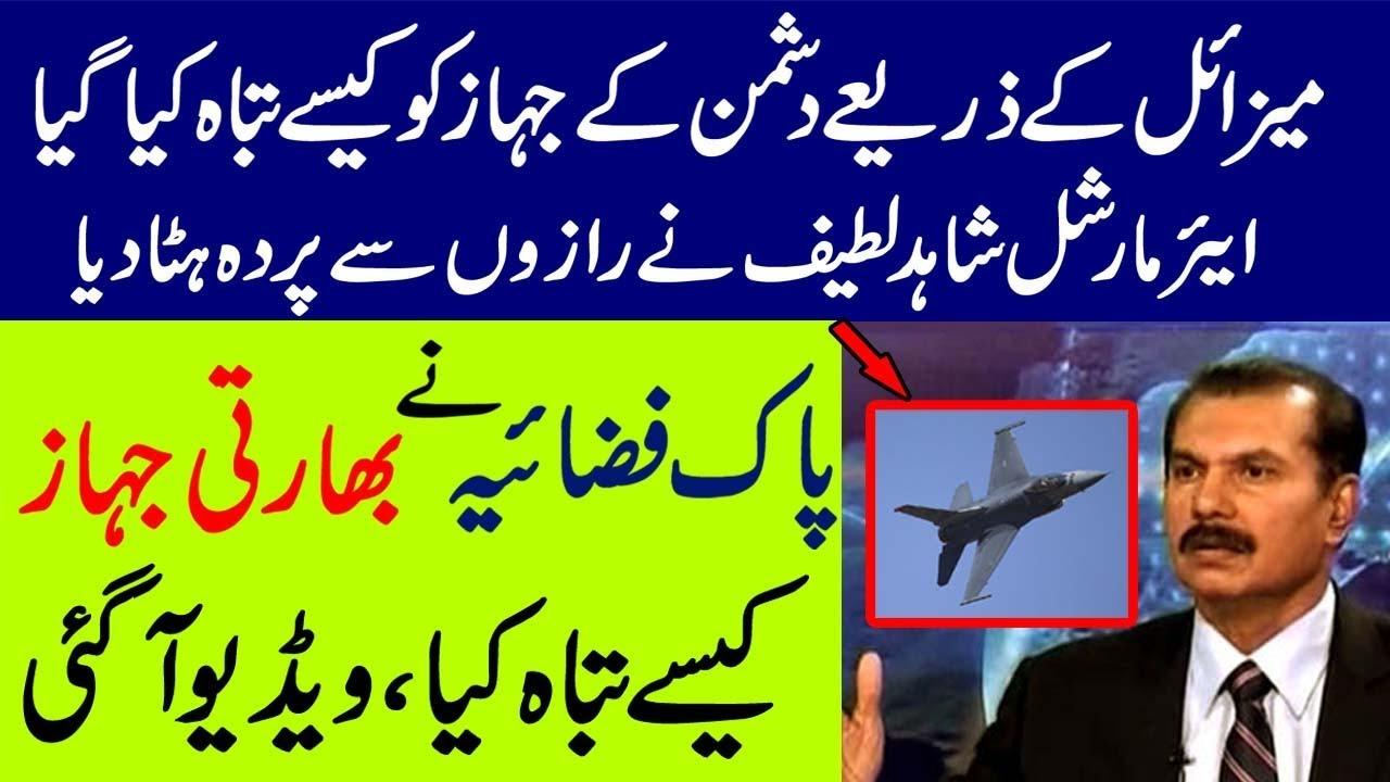 India ka Jahaz kese Giraya by Shahid Latif | ہم نے جہاز کیسے مارا | Indian Fighter Jets | Pakistan
