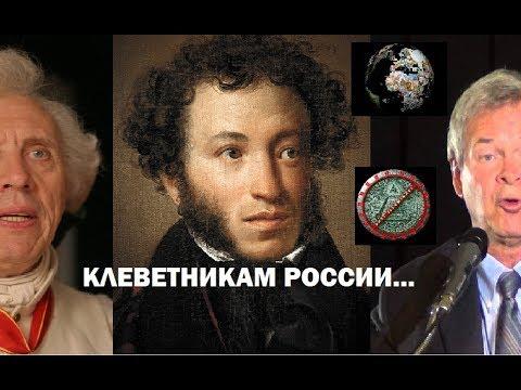 "Александр Сергеевич Пушкин-""Клеветникам России!"" Alexander Pushkin-""Slanderers Of Russia!"""