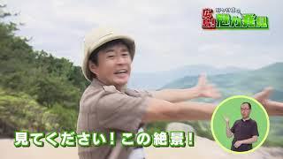 野々村真の広島!魅力発見