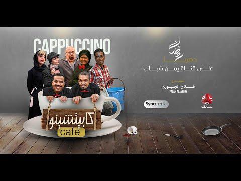 الإعلان مش الرسمي خالص للمسلسل الكوميدي كابتشينو   صلاح الوافي و محمد قحطان   رمضان 2021