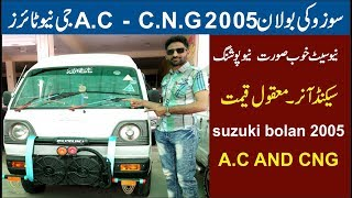 2005 model  suzuki bolan with cng and ac ! for sale