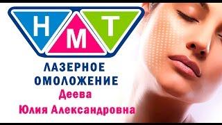 Лазерное омоложение. Деева Юлия Алекссандровна(В косметологии есть ряд очень действенных процедур, применение которых имеет довольно строгие сезонные..., 2017-01-19T21:50:33.000Z)