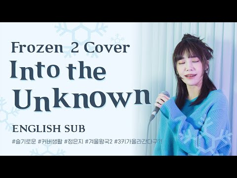 🎤[Live] 정은지-Into the Unknown Cover.(Frozen 2 OST)❄