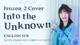 Скачать Live 정은지 Into The Unknown Cover 3UP Frozen 2 OST