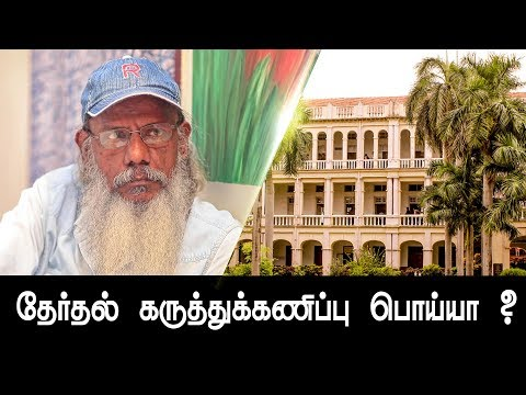 Election Survey: Politics behind the Survey ? - Prof. S.Rajanayagam answers !