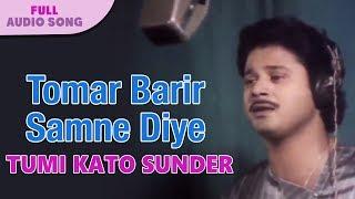 Tomar Barir Samne Diye | Kishore Kumar | Tumi Kato Sunder | Bengali Movie Songs