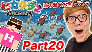【ヒカクラ2】Part20 - 海にお魚温泉トラップ作って魚取れすぎwww【マインクラフト】【ヒカキンゲームズ】