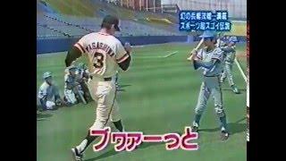 ミスター野球教室(1997年)