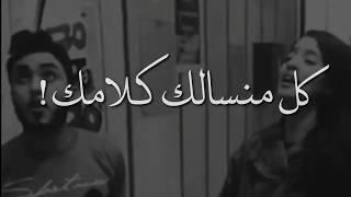 كل ما انسالك كلامك 💔شيرين الجدبد بصوت نورهان عرنسة و ماهر حبيشيروعة
