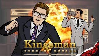 Кингсмен встречает Арчера  - When Archer Met Kingsman (Kingsman 2 Золотое Кольцо Rus Sub)
