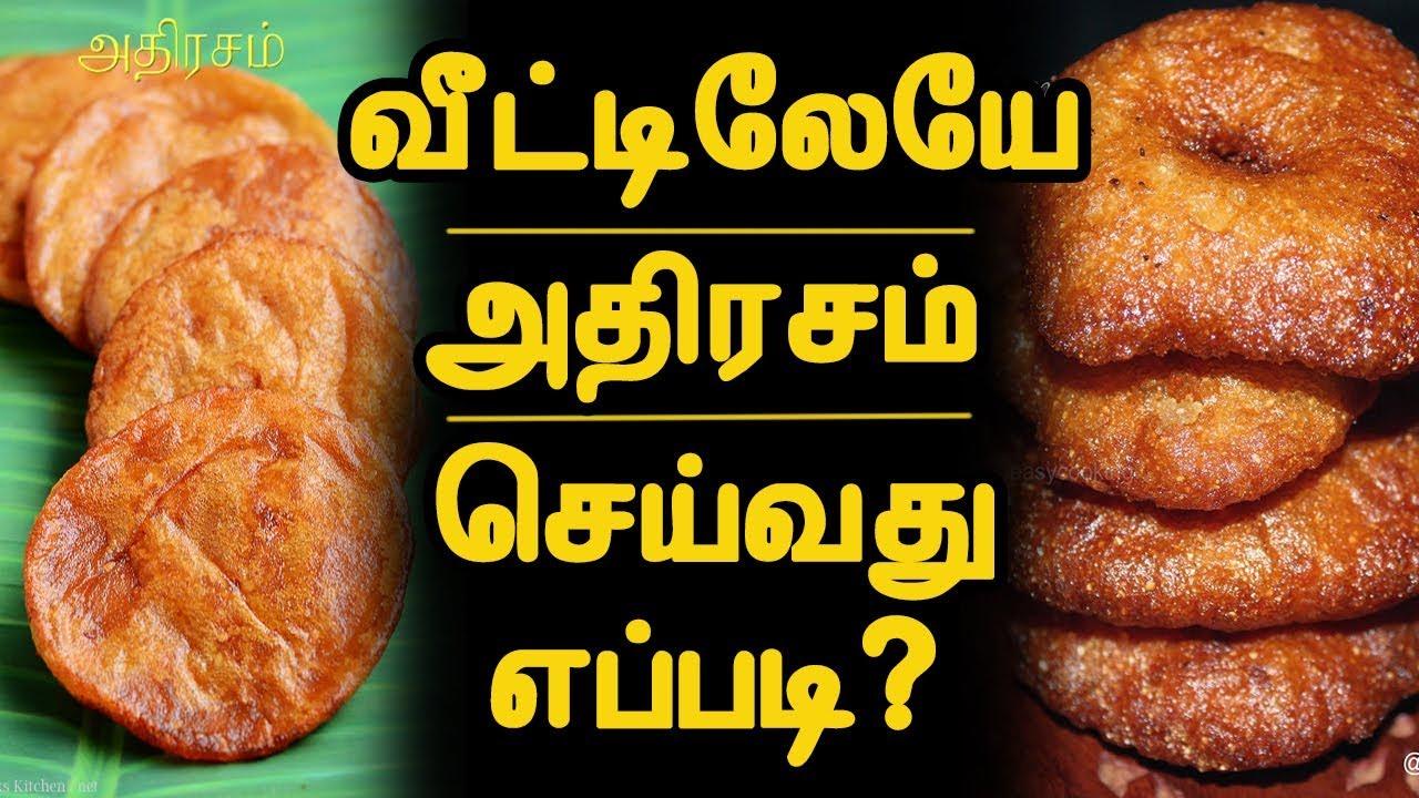 Adhirasam recipe in tamil homemade athirasam recipe athirasam adhirasam recipe in tamil homemade athirasam recipe athirasam sweet recipe in tamil forumfinder Image collections