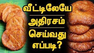 Adhirasam Recipe in Tamil | Homemade Athirasam Recipe | Athirasam Sweet Recipe in Tamil | அதிரசம்