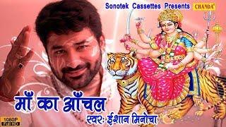 माता रानी के हिट भजन माँ का आँचल Ishan Minocha Biggest Hit Mata Bhajan