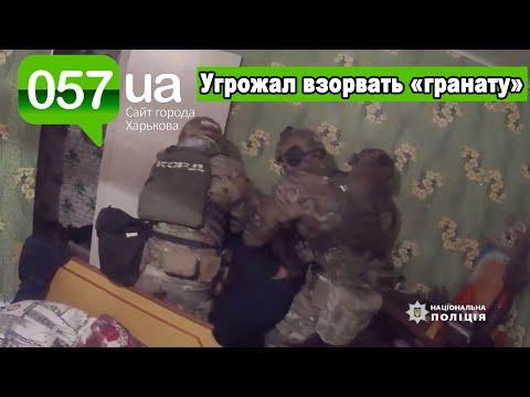 Новости Харькова: На Харьковщине рецидивист угрожал взорвать