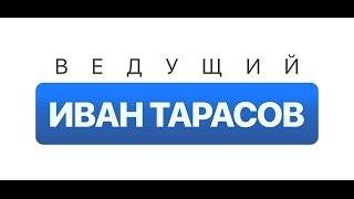 трейлер ведущий Иван Тарасов, Москва, Крым, Сочи, Пермь, Екатеринбург