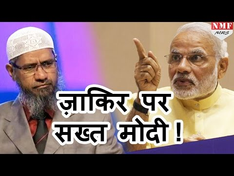 Zakir Naik पर सख्त हुए Narendra Modi, लगेगा UAPA और NGO होगा Ban!!!