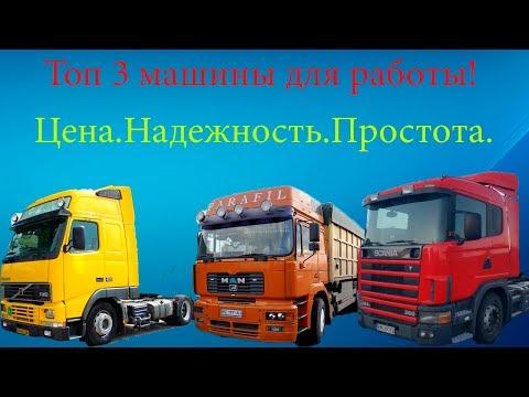 Топ 3 грузовика которые точно стоит купить! Надёжность. Простота.