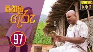 Sakala Guru | සකල ගුරු | Episode - 97 | 2020-03-17 | Rupavahini Teledrama Thumbnail