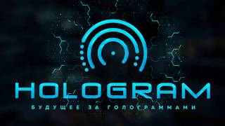 Промо-видео Hologram.su 3D вертушки dseelab