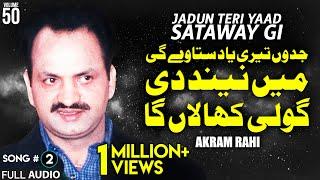 Jadun Teri Yaad Sataway Gi - FULL AUDIO SONG - Akram Rahi (2002)