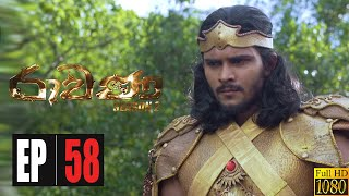 Rawana Season 02 | Episode 58 14th November 2020 Thumbnail