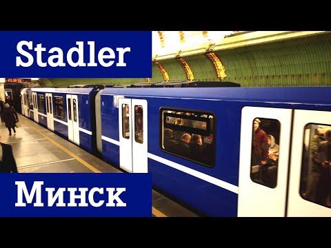 Новый поезд Штадлер Минское метро 2020