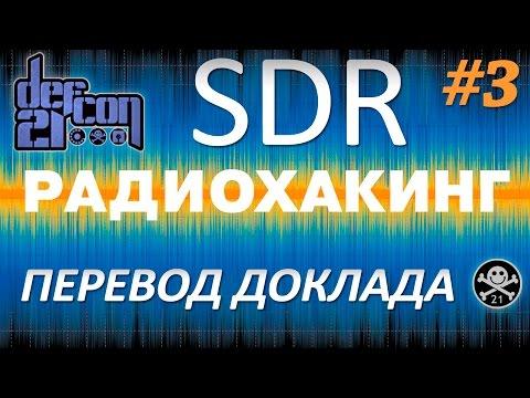 SDR на  DefCon - Все ваши радиочастоты принадлежат мне. Часть 3