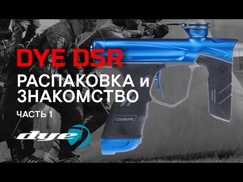 ОБЗОР / маркер DYE DSR / анпакинг РУС