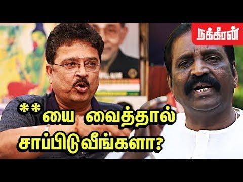 வைரமுத்துவுக்கு அருகதை இல்லை... S.Ve. Shekher against Vairamuthu   Andal Issuse   NT7