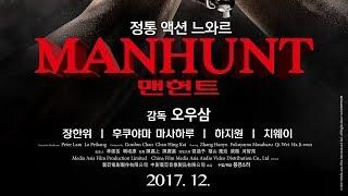맨헌트 (追捕, 2017) 티저 예고편 - 한글 자막