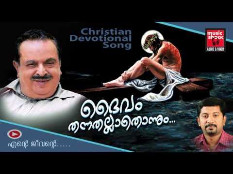 New Christian Devotional Songs Malayalam 2014   Daivam Thannathallathonnum   Jayachandran Songs
