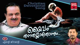 New Christian Devotional Songs Malayalam 2014 | Daivam Thannathallathonnum | Jayachandran Songs