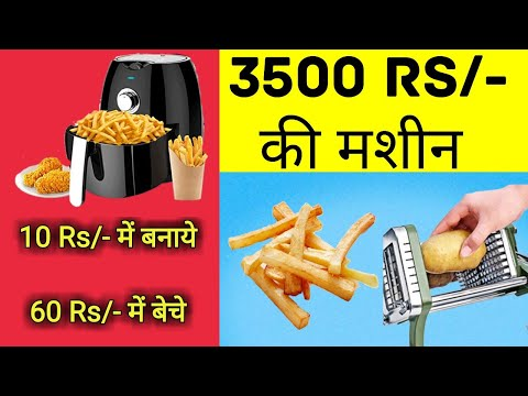 10 Rs में बनाये 60 Rs में बेचे, French Fries, Small Business Ideas, Business Ideas 2019