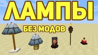 как сделать лампу в minecraft